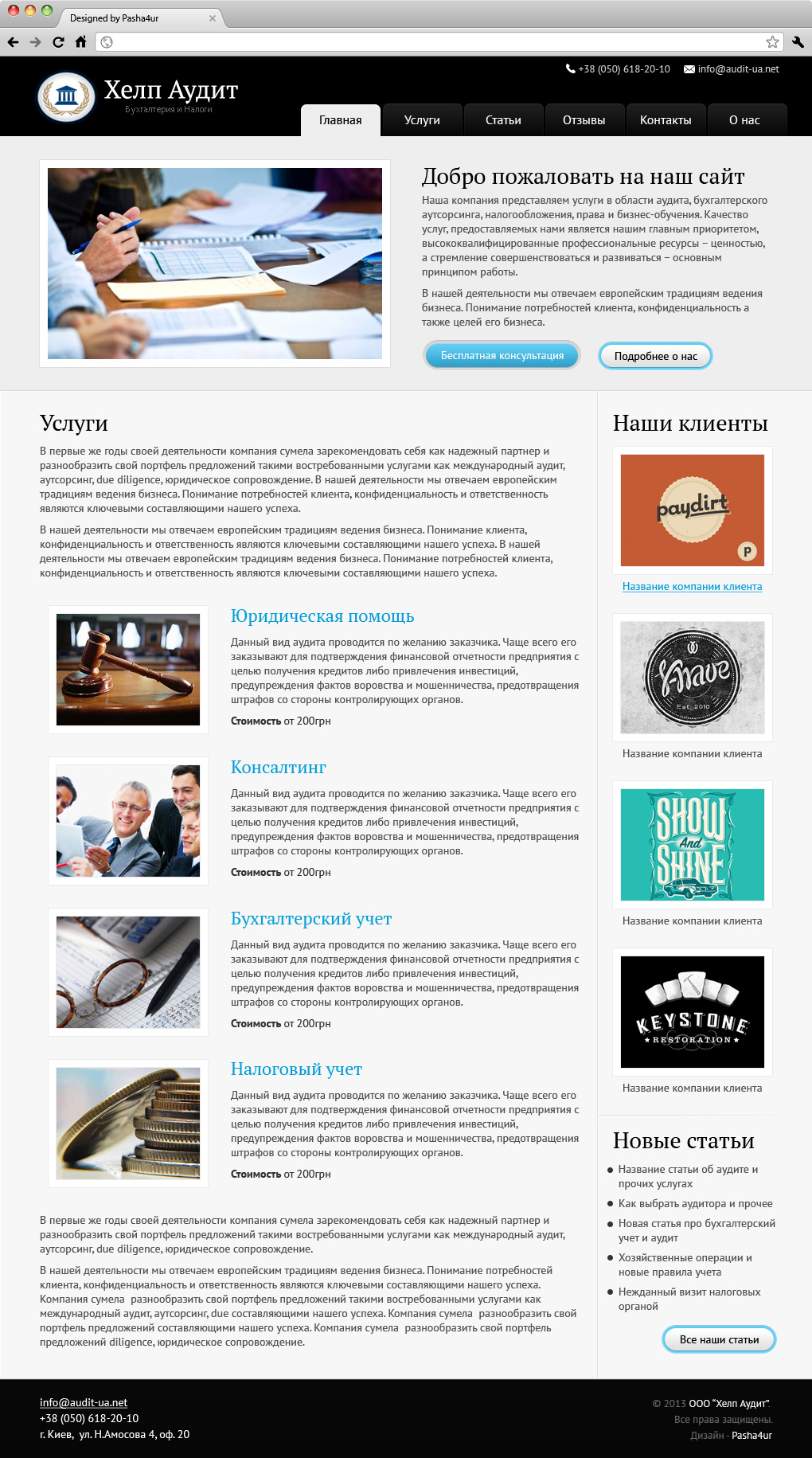 Дизайн сайта это