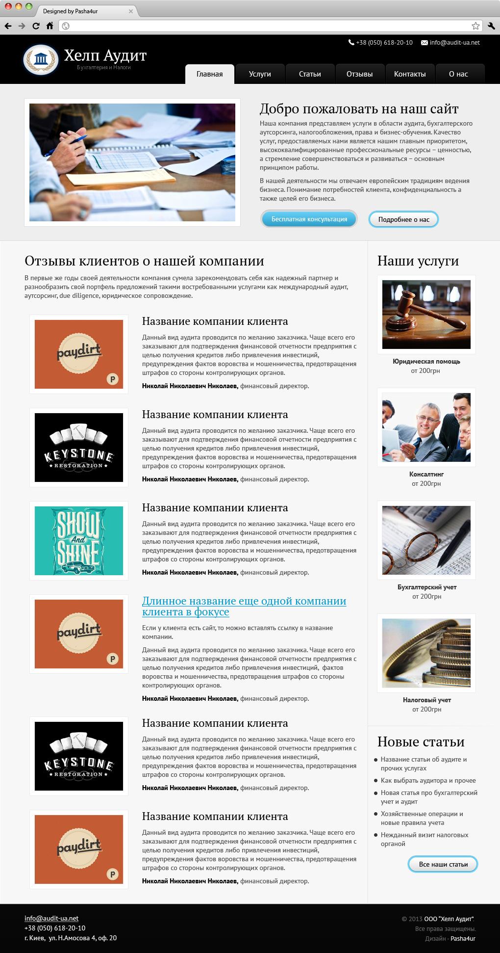 Дизайн сайта услуги