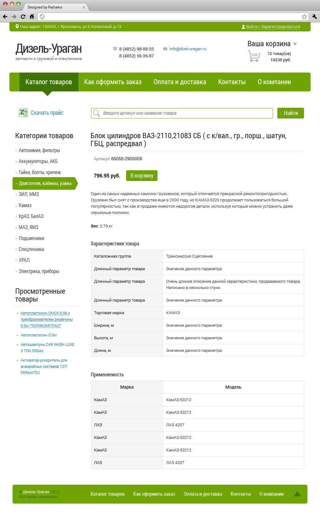 design site