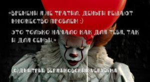 Цитата Дмитрия Вержиковского